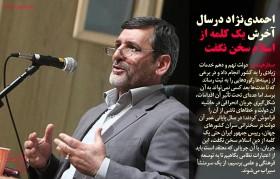 احمدینژاد در سال آخرش یک کلمه از اسلام سخن نگفت/دستگیری دو تروریست پاکستانی با دو بمب آماده انفجار در زاهدان