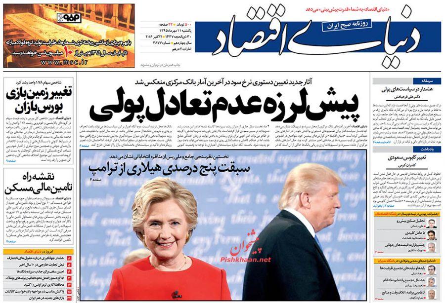 کانال+تلگرام+روزنامه+حوادث