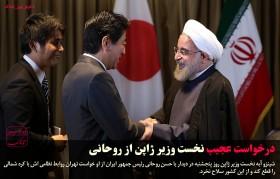 دو جزیره ایرانی در اشغال امارات است!/درخواست عجیب نخست وزیر ژاپن از روحانی