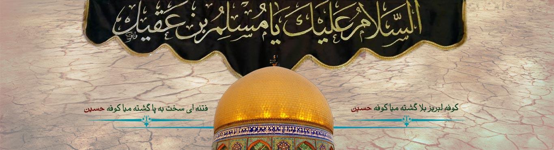 چگونه پشت سر پیک حسین بن علی (ع) خالی شد؟