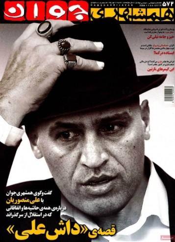 تیپ عجیب و متفاوت منصوریان روی جلد یک هفته نامه