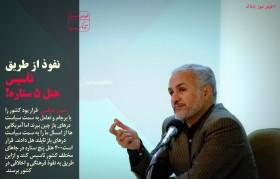 تاکید رئیس دولت اصلاحات بر حمایت غیرمشروط از روحانی/نفوذ از طریق تأسیس هتل 5 ستاره!