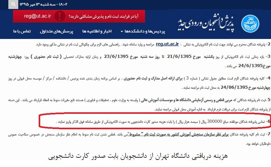 قیمت صندلی دانشگاه تهران