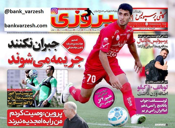 جلد پیروزی/چهارشنبه 14 مهر 95