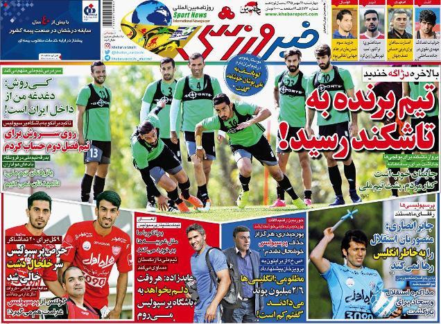 جلد خبرورزشی/چهارشنبه 14 مهر 95