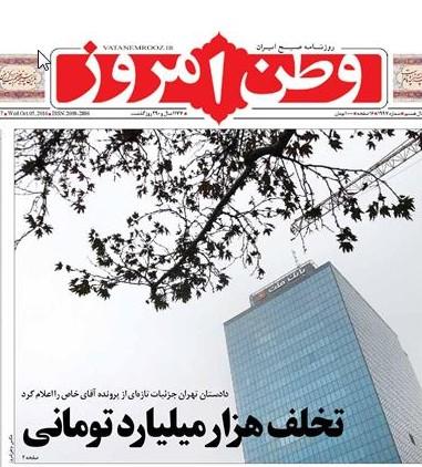 هشدار انتخاباتيهاشمي به حاميان دولت/ تخلف هزار میلیارد تومانی!