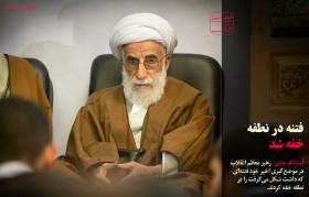 آیتالله جنتی:فتنه در نطفه خفه شد/احمدینژاد باید پیش از سفر به گرگان تبعیتش را نشان میداد