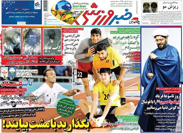 جلد خبرورزشی/ شنبه 17 مهر 95