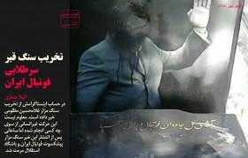 حداد عادل: مسخرهکنندگان ما حالا بیشتر دلواپس اند/تخریب سنگ قبر سرطلایی فوتبال ایران