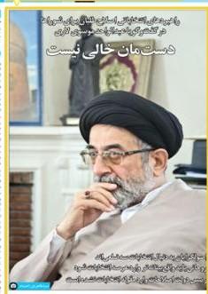 دعای موسوی لاری برای اصولگراها/ دولت به دنبال يك وزير آشنا!؟