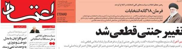 ادعای قطعی شدن کناره گیری وزیر ارشاد/ تحلیل متفاوت کیهان از دلیل استعفای جنتی