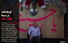 پیشنهاد انصار حزبالله: قوه قضائیه بر سینما نظارت کند/ممنوعیت «آرایش محرم»/سیمکارت آمریکایی در ایران آنتن میدهد