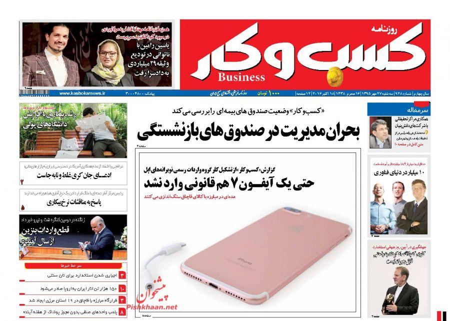 صفحه نخست روزنامههای اقتصادی