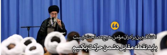 جزئیات دیدار رهبرانقلاب با احمدی نژاد منتشر شد