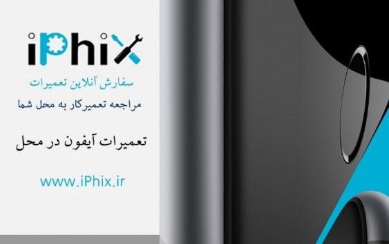 آیفیکس, ارائه دهنده خدمات نوین برای گوشی های آیفون