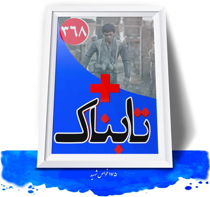 ویدیوهایی پیرامون موضع گیری رهبر انقلاب درباره فعالیت انتخاباتی احمدی نژاد / ویدیوی روایت دیدنی از 175 غواص شهید / روایت یک اقتصاددان از درآمد آفریقایی و هزینه اروپایی ایرانیها