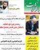 اصرار یالثارات بر واقعی بودن اتهامات به سه سینماگر ایران
