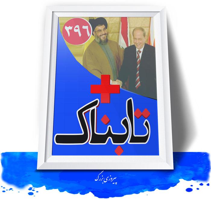 چند ویدیو و استدلال در پاسخ به حرفهای عجیب تاجزاده درباره سوریه / ویدیوهای تکان دهنده از کیفیت خودکشی ها در ایران /  ویدیوی شوخی مکرر که منجر به ابطال دو دور انتخابات ریاست جمهوری لبنان شد!