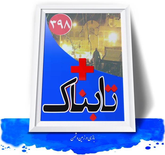 ویدیوهایی از صحنه های تاثیرگذار نبرد آزادسازی موصل / ویدیویی از حمله به سفارت عربستان و سرنوشت مهاجمان / ویدیوی حمله تند در تلویزیون به مجیدی، سلحشور و تلویزیون!