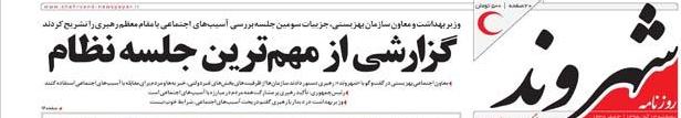گزارشی از مهمترین جلسه نظام/ دروغ بازگشت نخبگان در دولت یازدهم