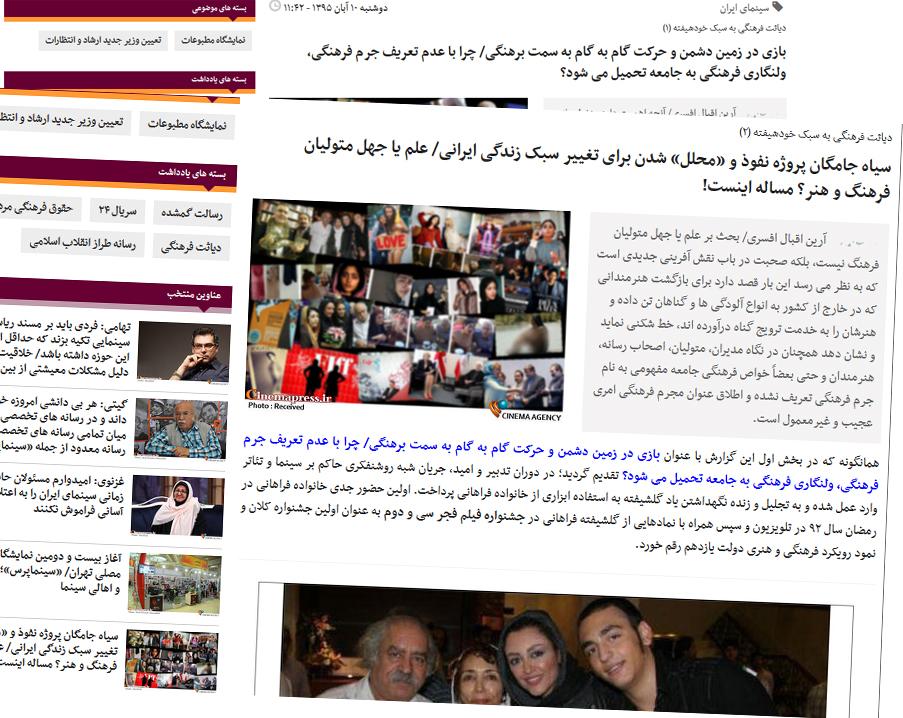 درخواست برای ممنوع الفعالیتی خانواده فراهانی به خاطر گلشیفته فراهانی!