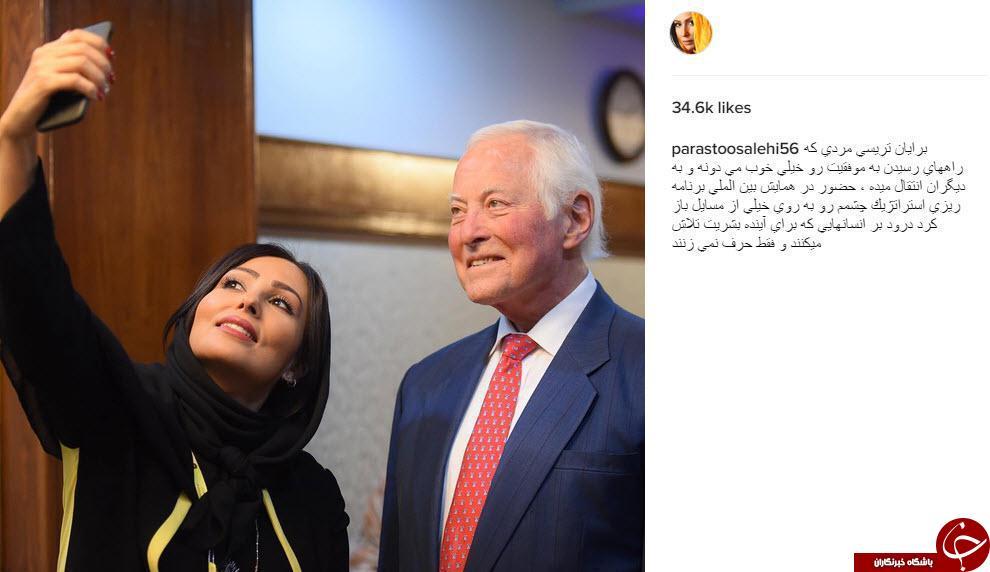 سلفی بازیگر ایرانی با