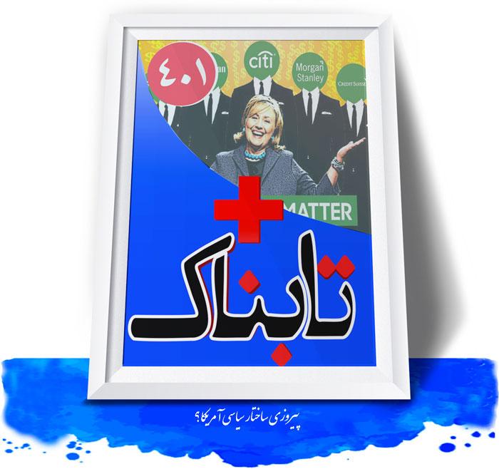 آیا رهبر انقلاب بر دونالد ترامپ مهر تایید زدند؟ / ویدیوی واکنش ابتکار به سوال کلیدی مهران مدیری درباره اوضاع کشور / ویدیوهای سخنان جالب احمدی نژاد درباره انتخابات و دورنمای سیاسیاش