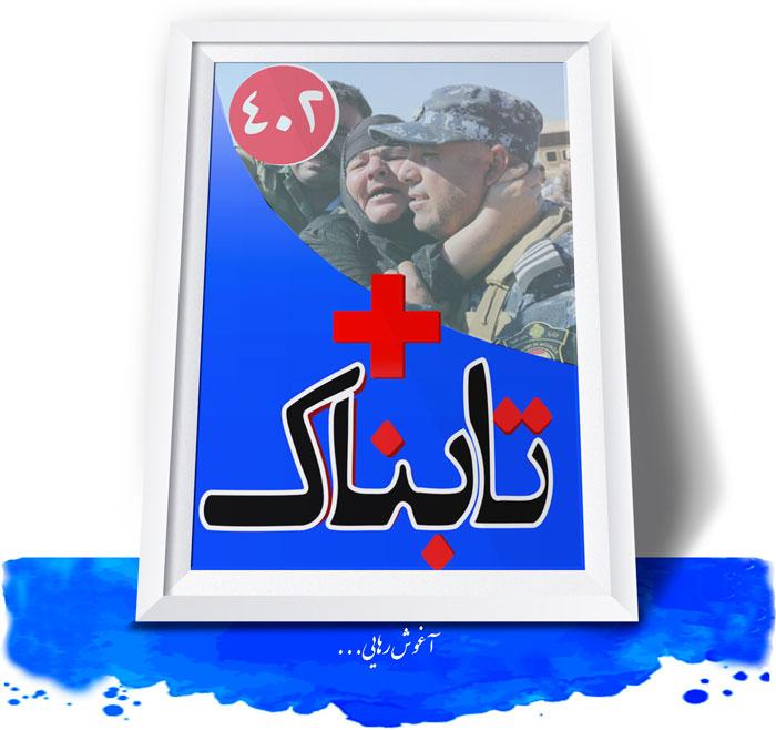رمزگشایی از آغاز تجزیه خطرناک عراق و هشدار ایران / ویدیوهایی از لغو قرارداد تسلیحاتی بزرگ ایران و آمریکا که به ایران ضربه زد