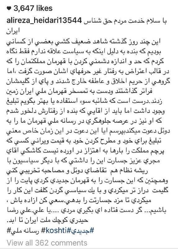حمله علیرضاحیدری در حمایت از جدیدی به رشیدپور!