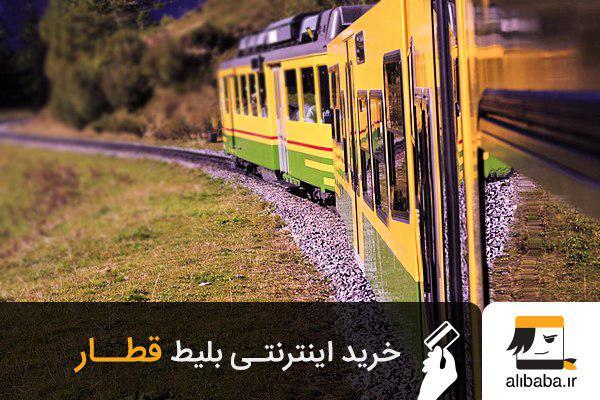 قیمت بلیط قطار آنلاین
