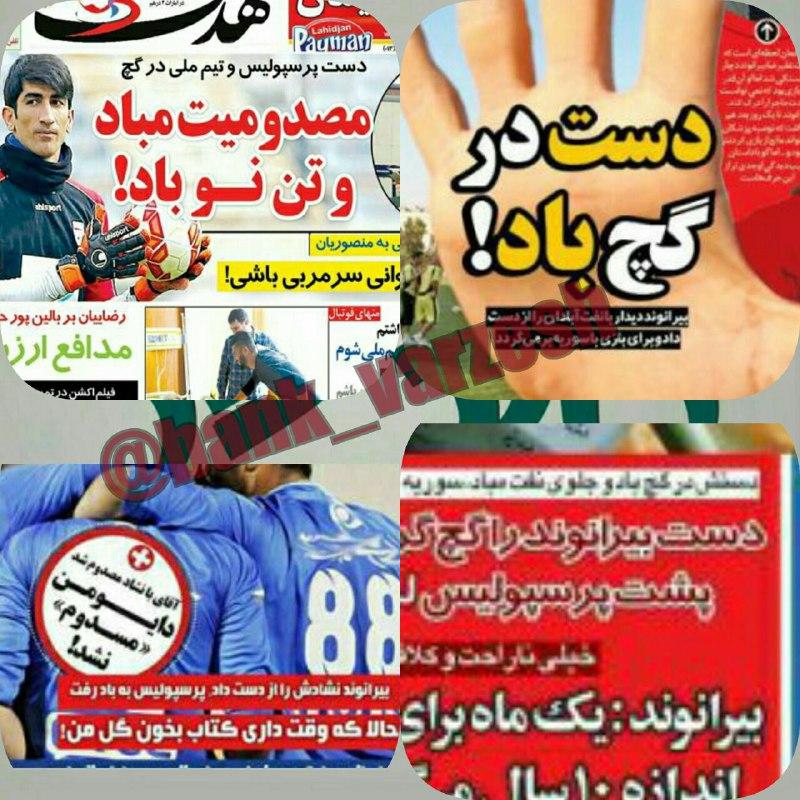 بیرانوند سوژه طنز ۴ روزنامه شد