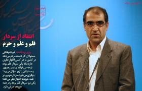 انتقاد وزیر روحانی از سرداران قلم و عَلَم و حرم/ خداحافظی گودرزی، فانی و جنتی با کابینه