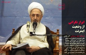 آیتالله سبحانی:اگر عکس های اینترنت را نشان شما بدهم همه تکان می خورید/احمدینژاد به دنبال مذاکره مستقیم با اوباما بود