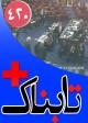 ویدیوهایی از تسلیم شدن عربستان مقابل ایران در یک نبرد نفتی / جزئیات تکان دهنده از پشت پرده افزایش شدید قیمت دلار / ویدیوی حرکات جالب احمدی نژاد در سفارت کوبا؛ روز آرامش فیدل!