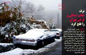 شهادت چند ایرانی در انفجار انتحاری در بغداد/ از شمال تا جنوب ایران در تسخیر برف و ریزگرد