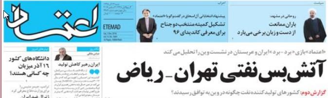 آتش بس نفتی ایران و عربستان در روز حمله به نقض عهد امریکایی ها
