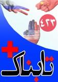 تصاویر هوایی دیدنی از جنگ در موصل / ویدیوی واکنش امام خمینی به ممانعت از پخش تصاویر افسانه بایگان / ماشین جنگی آمریکا از خاورمیانه به چین می رود؟