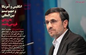 گویا حضرات مسئولین خواستار تشنج و ناامنی هستند!/احمدینژاد:انگلیس و آمریکا و صهیونیسم بینالمللی بهزودی فرومیپاشند
