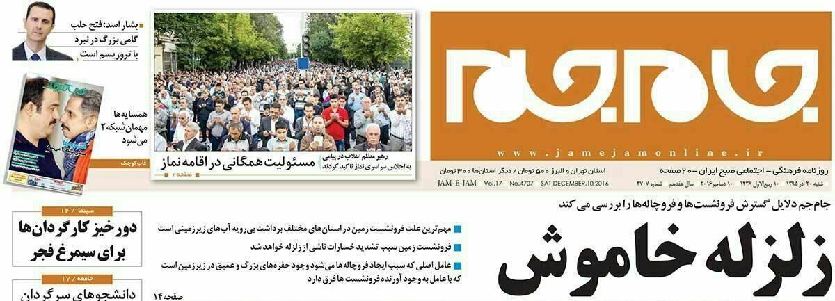 14 شرکت در دست زن و فرزندان یک وزیر/ نامه فاضل لاریجانی به دادستان