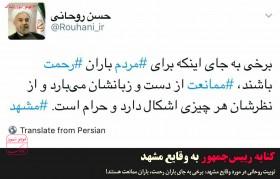 کنایه توئیتری رئیسجمهور به اتفاقات مشهد/راه خروج از بنبست، اعتماد به بینش «احمدینژادی» نیست!