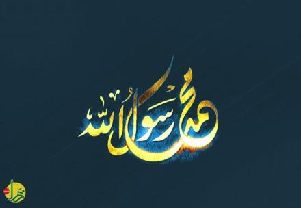 مخالفت تکفیریها با جشن میلاد پیامبرگرامی اسلام