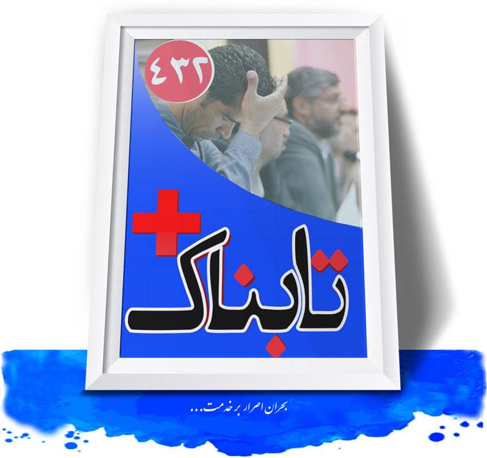 قیمت دلار دوباره در ایران افزایش خواهد یافت؟ / ویدیوی عصبانیت بی سابقه وزیر بهداشت روی آنتن زنده تلویزیون / ویدیوهایی درباره یک مدیر که به بهانه بدهکاری به مردم استعفا نمی دهد!