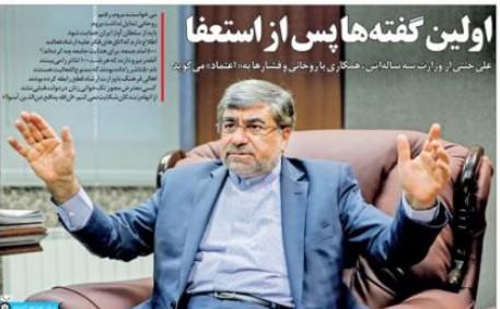 روحانی دستور غنی سازی 90 درصد داده است؟!/ داستان پردرد گرفتن ویزا/ اولین گفتههای جنتی پس از استعفا