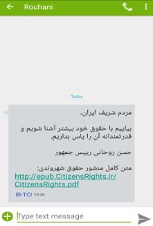 نقد مهم به منشور حقوق شهروندی و همچنین پیامک منشوری