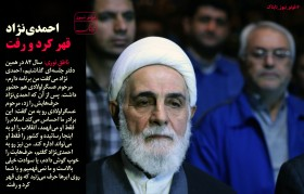 روایت ناطقنوری از توصیه اش به احمدینژاد و قهر کردن او/تکذیب ادعای عجیب یک عضو شورای شهر تهران
