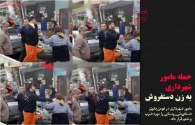 زن دستفروشی که از مأمور شهرداری فومن سیلی خورد/امام جمعه کاشان:بر اساس شواهد موجود آمریکا در حال فروپاشی باشد