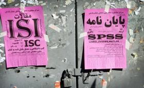 رتبه برتر ایران در سرقت علمی!/ آیا کسی بر انجمن های ادبی نظارت دارد؟/ پاسکاری مسئولان شهری برای علت آلودگی رودخانه کرج