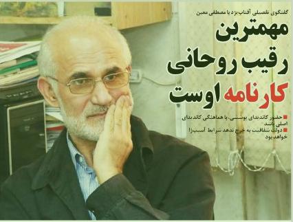 شاهد رقابت روحانی و رئیسی خواهیم بود؟/قطار ترور در ایستگاه روسیه