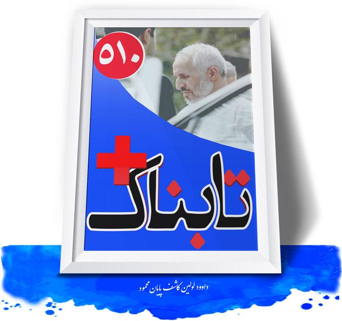 ویدیوی فحاشی تازه اردوغان به ایران / ویدیوهایی از بوئینگ های تازهای که به ایران می آید و پشت پرده قرارداد ایران و بوئینگ / ویدیوی حرفهای شجاعانه یک خبرنگار در نشست احمدی نژاد