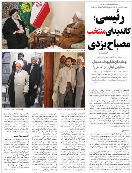 اعلام مقصرین حادثه پلاسکو/ مشایی در کنفرانس خبری احمدی نژاد زیر لب چه می گفت؟!
